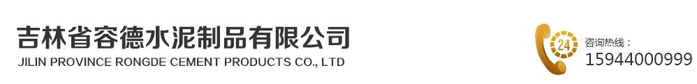 吉林省容德水泥制品有限公司